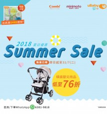 2018 uBaby Summer Sale 限定夏日優惠